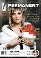 Журнал PERMANENT Make-Up №6